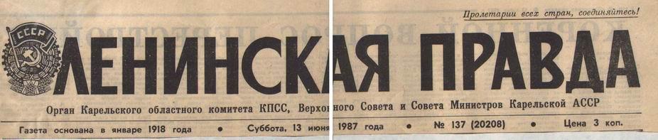 Сайт досье Изюмова Юрия. Газета Ленинская правда