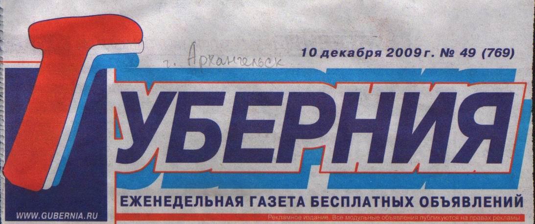 Знакомства И Газеты Губерния