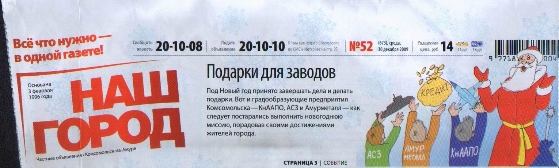 скандальных фильмов работа комсомольск на амуре наш город продажу Московская область