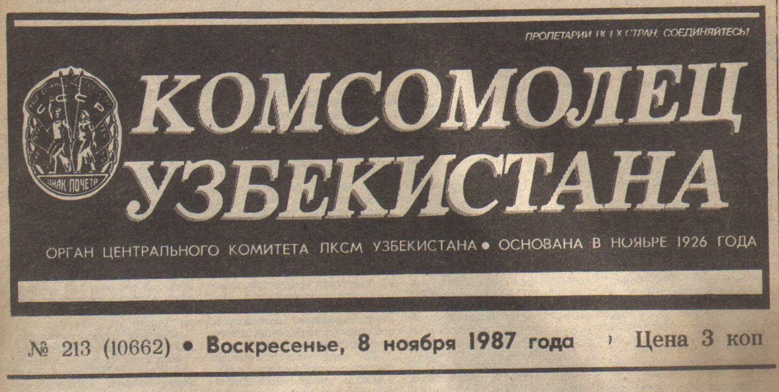 Картинки по запросу газета комсомолец узбекистана