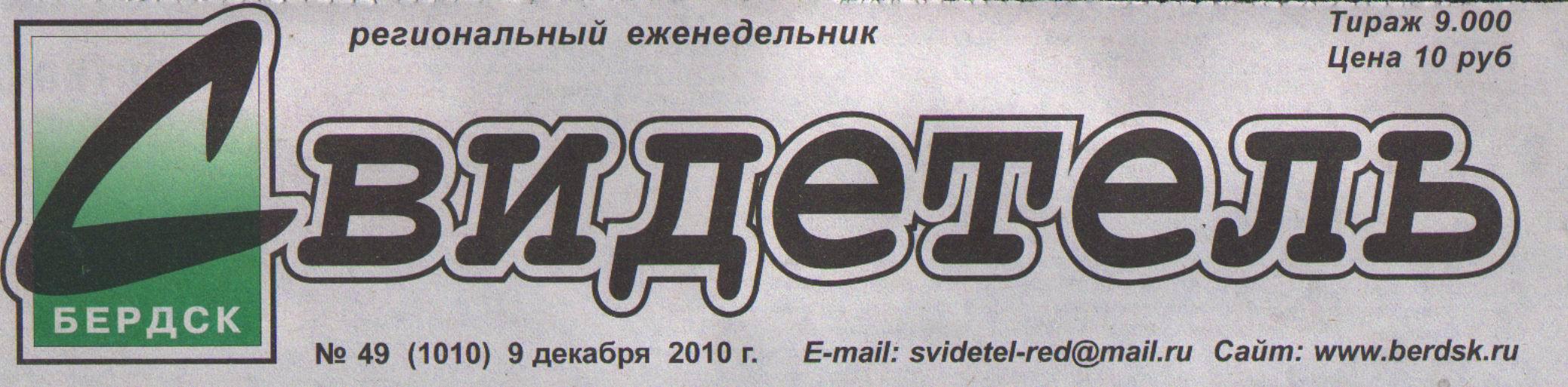 Подать объявление в газету свидетель в бердске моя реклама смоленск объявления услуги