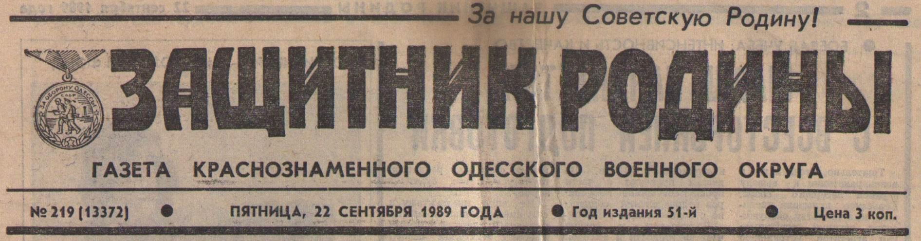 ❶Газета защитник родины|А буга 23 февраля|Steam Workshop :: Frontovik - Фронтовик|Вручение почётных знаков «Юный защитник Отечества»|}
