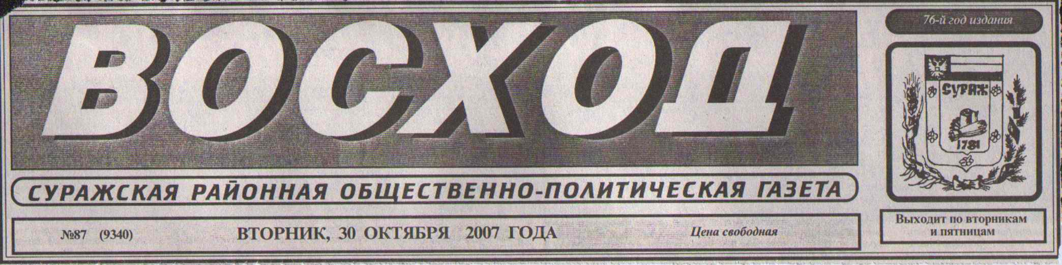 Восход газета сураж поздравления