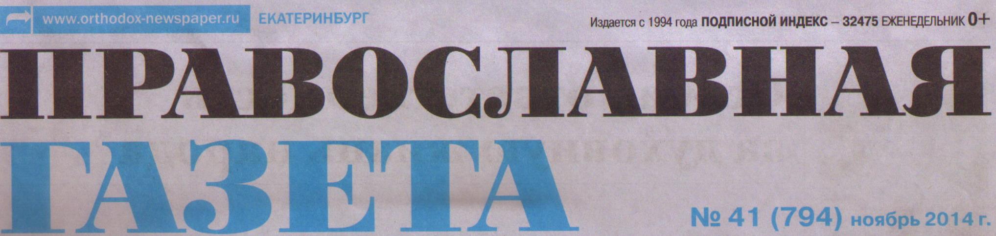 екатеринбург знакомства газета