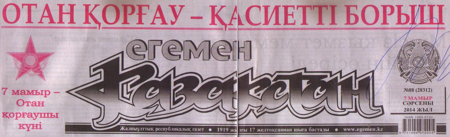 Егемен казахстан конкурс грантов