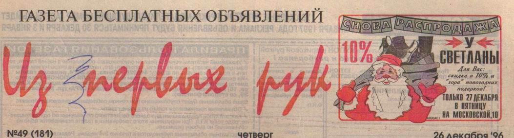 Газета своя газета из первых рук