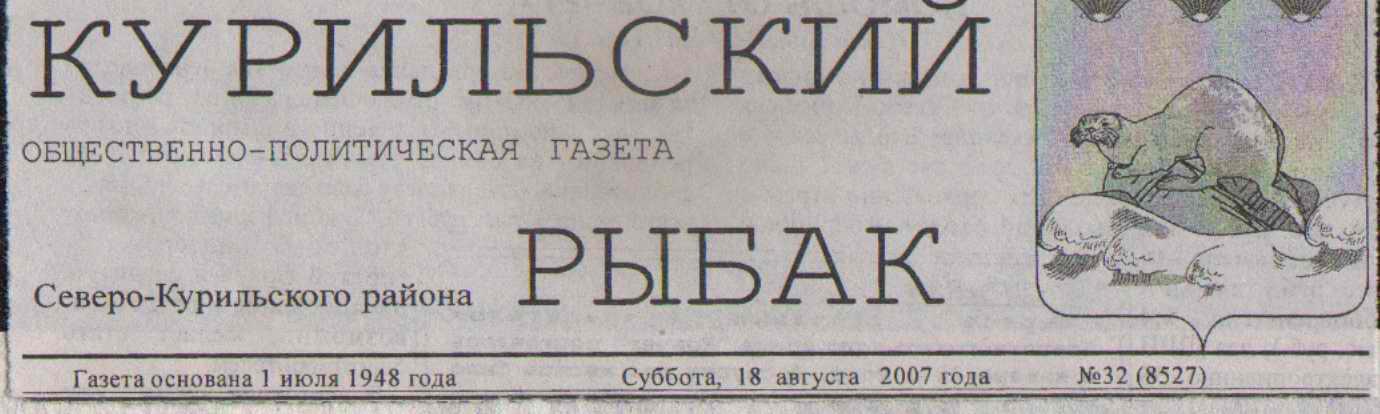 газета курильский рыбак северо курильск