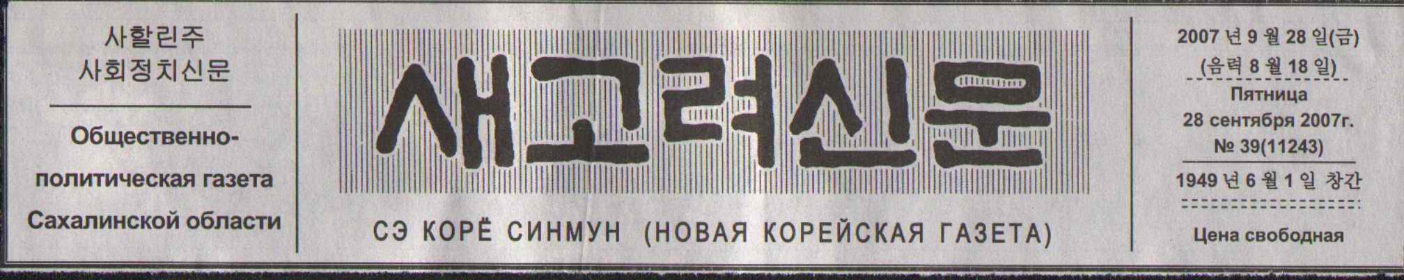 Валерия ким - гл редактор газеты корё синмун (уссурийск), валентин чен - гл редактор газеты российские корейцы