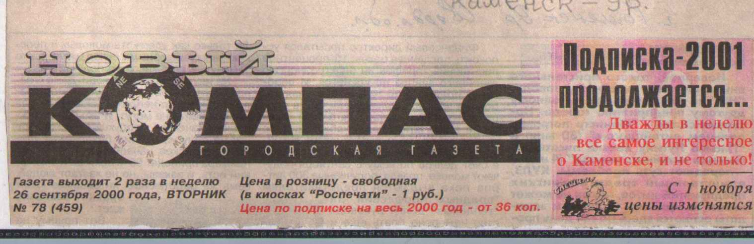 газета нет проблем каменск-уральский объявления читать нем могут принимать
